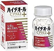 【第3類医薬品】ハイチオールCプラス2