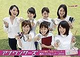 卓上 テレビ朝日女性アナウンサー カレンダー 2015年 -