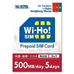 中国 香港 マカオ Wi-Ho!SIM 4G LTE プリペイド SIM カード 5日間 500MB/日 超過後も通信可能 データ専用 24時間日本語サポート SIM取り出しピン付属 3in1