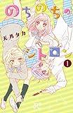のちのちのシトロン 1 (プリンセス・コミックス)