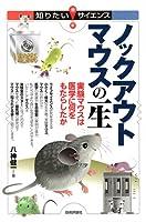 ノックアウトマウスの一生 -実験マウスは医学に何をもたらしたか- (知りたい!サイエンス)