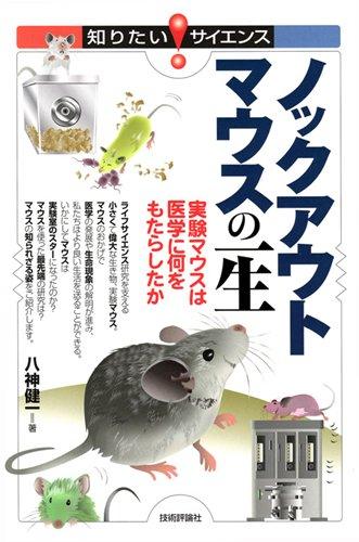 ノックアウトマウスの一生 -実験マウスは医学に何をもたらしたか- (知りたい!サイエンス)の詳細を見る