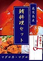 鹿児島 枕崎 マグロ 丼 2食 マグロ唐揚げ セット A3パネル付き 目録 ( 景品 贈答 プレゼント 二次会 イベント用)