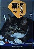 写真集 おもろい猫(ヤツ)ら