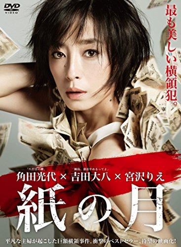 紙の月 DVD スペシャル・エディション...