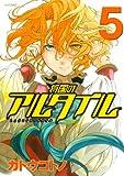 将国のアルタイル(5) (シリウスコミックス)
