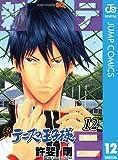 新テニスの王子様 12 (ジャンプコミックスDIGITAL)