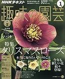 NHK趣味の園芸 2018年1月号 [雑誌] (NHKテキスト)
