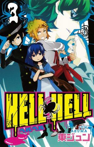 HELL HELL(3) (ガンガンコミックス)の詳細を見る