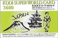 国際電話カード KDDIスーパーワールドカード 3600円券 10枚セット