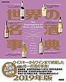 世界の名酒事典 2019年版 (講談社 MOOK) 画像