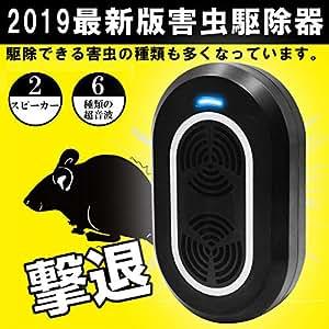 ネズミ駆除 超音波 Encologi 電磁波 害虫駆除機 害虫駆除装置 150平方メートル広範囲 ネズミ対策 無毒無臭 子供やペットにも安心 害虫退治