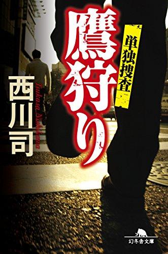 鷹狩り 単独捜査 (幻冬舎文庫)