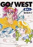 GoWest!1巻 (Fukkan.com)