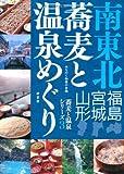南東北 蕎麦と温泉めぐり―福島・宮城・山形 (蕎麦と温泉シリーズ (3))