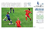AERA(アエラ)増刊 「ロシアW杯 サムライブルーの奇跡」 (AERA増刊) 画像
