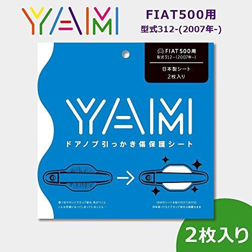 日用品 カー 自転車 関連商品 ドアノブ引っかき傷保護シート FIAT FIAT500用(312系) Y-FI01