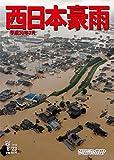 西日本豪雨 平成30年7月 (特別速報版)
