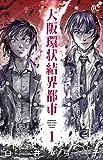 大阪環状結界都市(1)(ボニータ・コミックス)