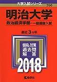 明治大学(政治経済学部−一般選抜入試) (2018年版大学入試シリーズ)