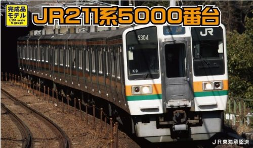 Nゲージ 4205 JR211系5000番代 増結編成2輛 (塗装済完成品)