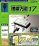 携帯万能17 FOMA標準版+B's Recorder GOLD9 BASIC