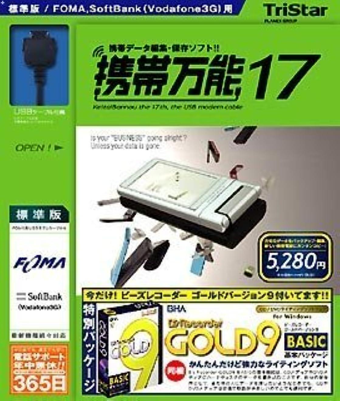 手つかずの揺れるミント携帯万能17 FOMA標準版+B's Recorder GOLD9 BASIC