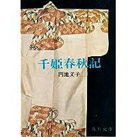 千姫春秋記 (角川文庫 緑 201-8)