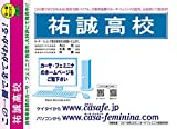 祐誠高校【福岡県】 開運模試A1~10(セット1割引)
