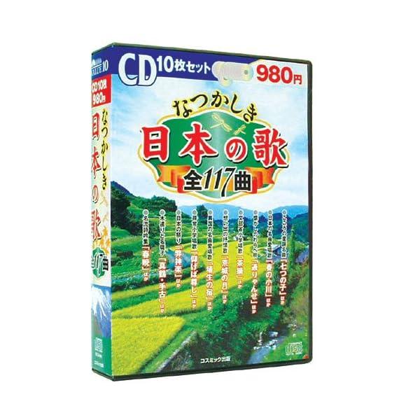 なつかしき日本の歌 ( CD10枚組 ) BC...の紹介画像2