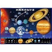 80ピース 子供向けパズル 太陽系のなかま 【チャイルドパズル】