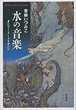 水の音楽 (平凡社ライブラリー)