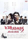 いのちあるかぎり 木田俊之物語[DVD]