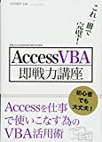 Best アクセスシステム - これ一冊で完璧! AccessVBA即戦力講座 Review