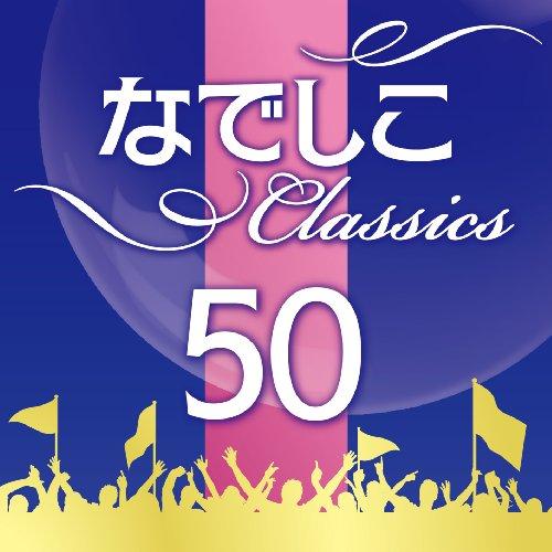 極上なでしこクラシック特盛 ~癒しの名曲ベスト50