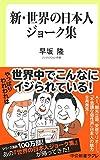 「新・世界の日本人ジョーク集 (中公新書ラクレ)」販売ページヘ