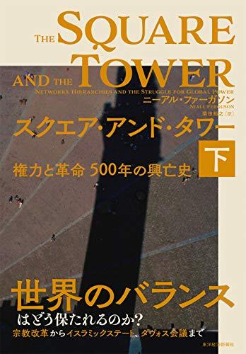 スクエア・アンド・タワー(下): 権力と革命 500年の興亡史