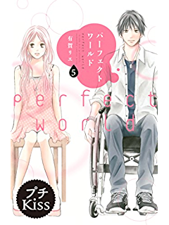 パーフェクトワールド プチキス(5) (Kissコミックス)