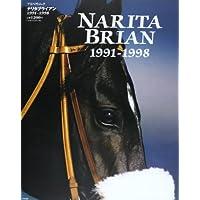 ナリタブライアン1991-1998 (アスペクトムック)