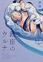 銃座のウルナ 第05巻