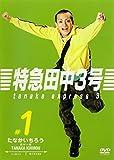 特急田中3号 1(第1話) [レンタル落ち]
