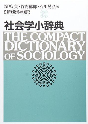 社会学小辞典の詳細を見る