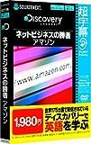 超字幕/Discovery ネットビジネスの勝者 アマゾン