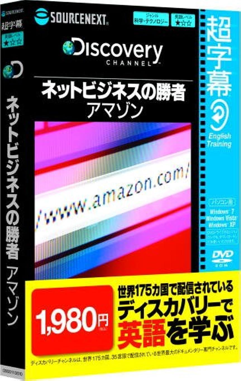アシスト自伝ロッジ超字幕/Discovery ネットビジネスの勝者 アマゾン