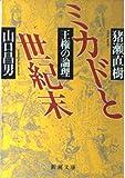ミカドと世紀末―王権の論理 (新潮文庫)
