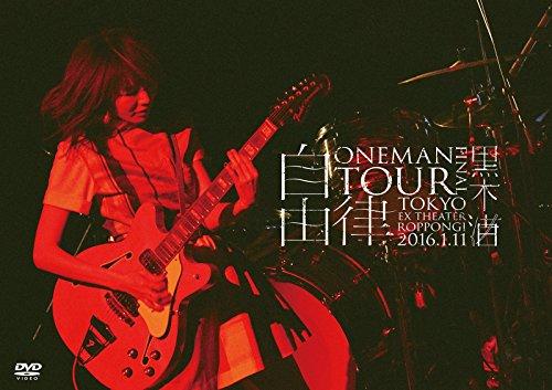 [画像:LIVE DVD 黒木渚 ONEMAN TOUR 「自由律」FINAL 2016.1.11 at EX THEATER ROPPONGI]