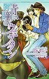 青い瞳のウエスタン (ショコラノベルス / 池戸 裕子 のシリーズ情報を見る
