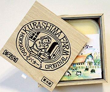 倉島牧場 オリジナルバター