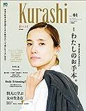 Kurashi Vol.01[雑誌]