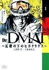 Dr.DMAT~瓦礫の下のヒポクラテス~ 全11巻 (菊地昭夫、高野洋)